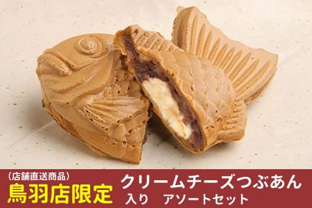 tobaset_creamcheese4_tsubuan3_pudding3